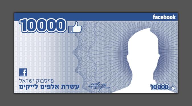 פייסבוק ישראל - עשרת אלפים לייקים