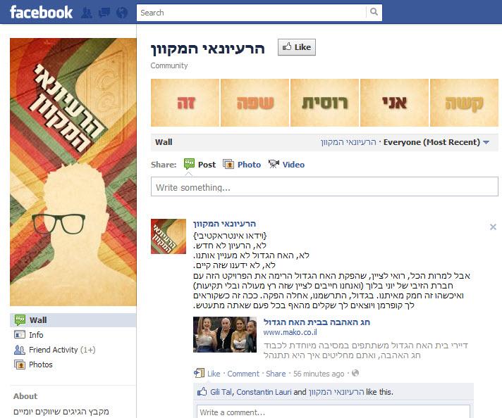 הרעיונאי המקוון - מתוך הפייסבוק