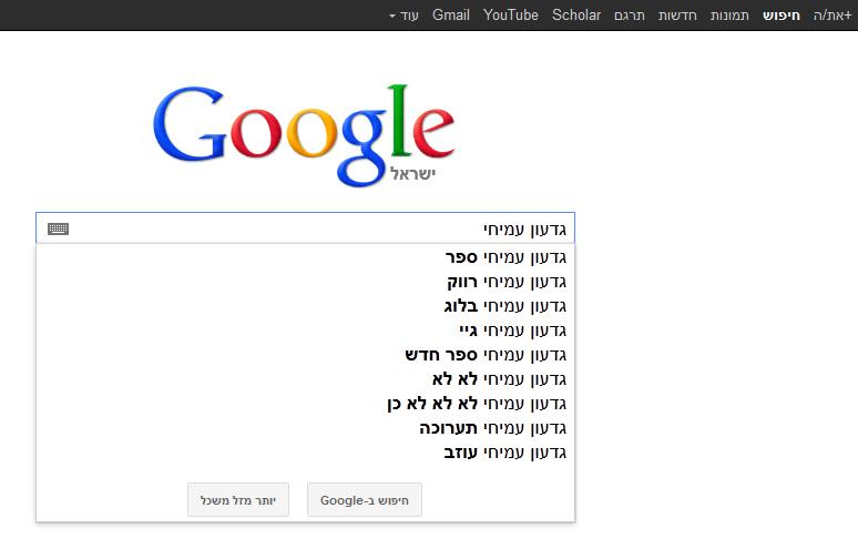 גוגל - גדעון עמיחי