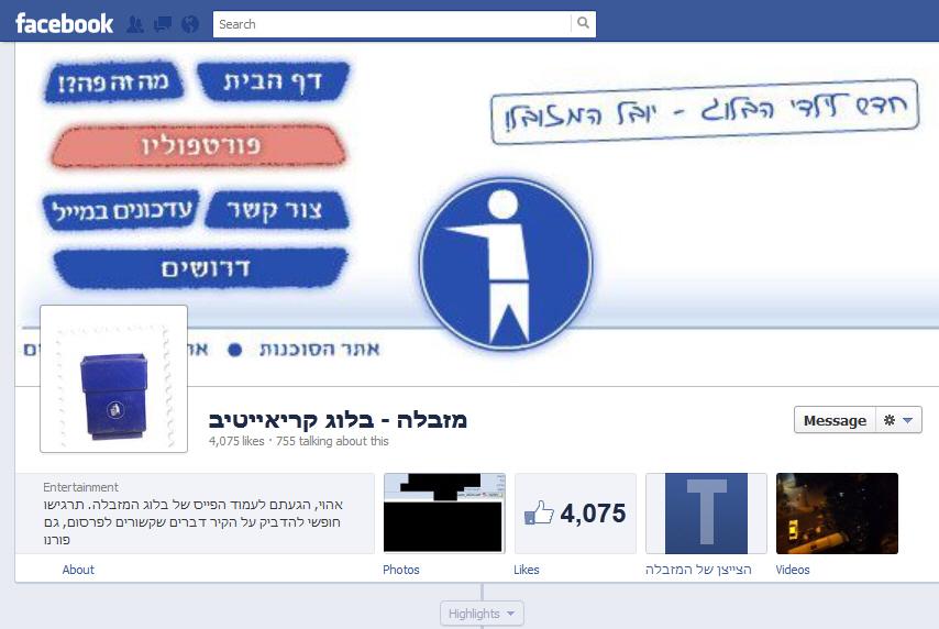 מזבלה טיימליין - מתוך פייסבוק