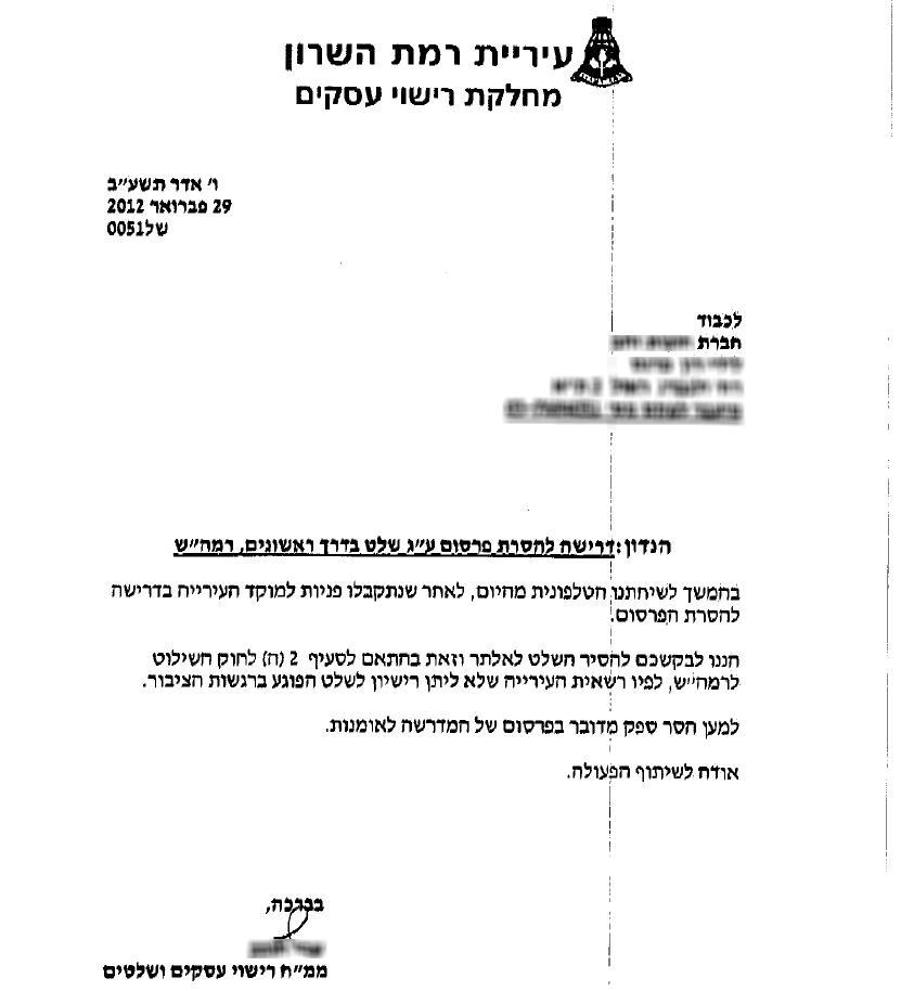 מכתב הדרישה להורדת השילוט כפי שנשלח על ידי עיריית רמת השרון
