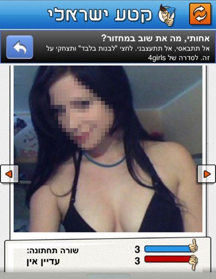 אפליקציית קטע ישראלי: מסטטוסים מצחיקים לדירוג קוזינות