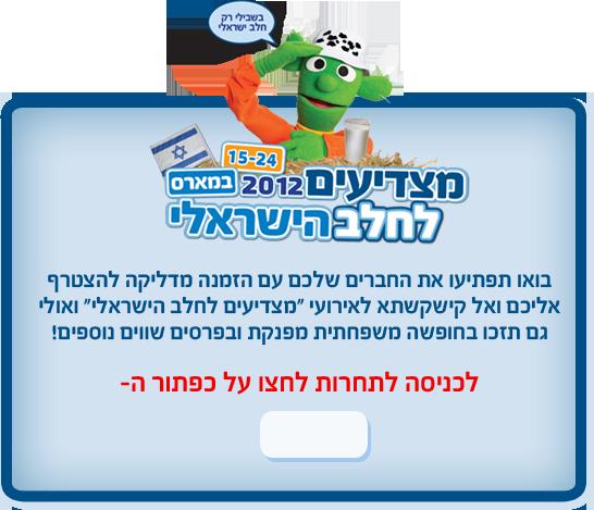 מועצת החלב בישראל - מתוך הפייסבוק