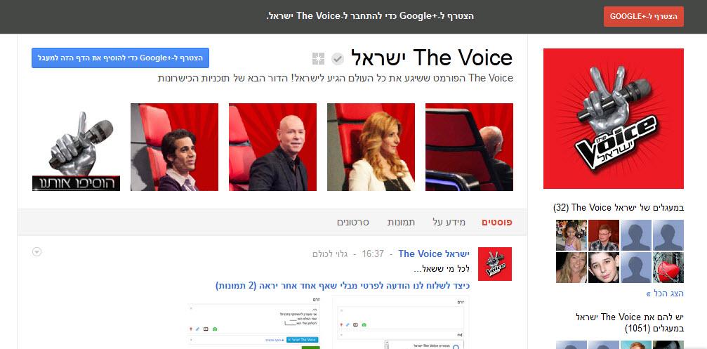 נחמד: מתחם The Voice ישראל בגוגל+