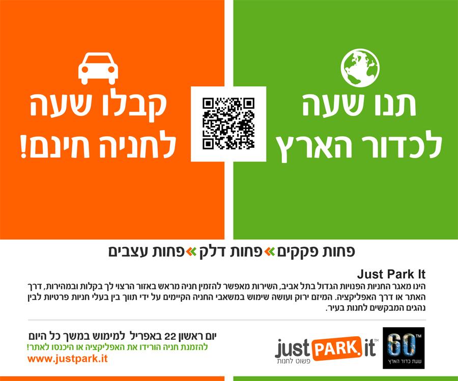 Just Park It