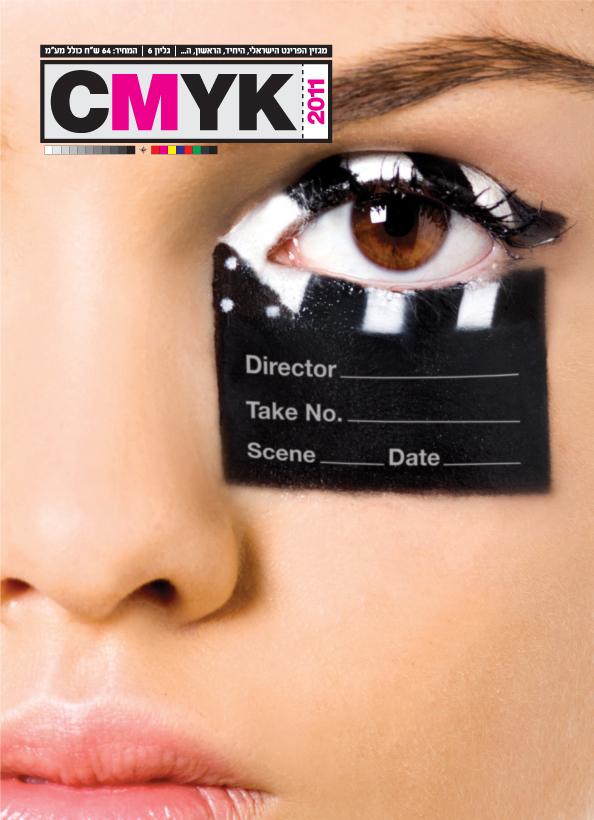 מגזין - CMYK 2011