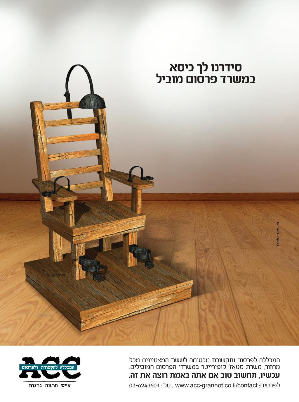 סידרנו לך כיסא במשרד פרסום מוביל