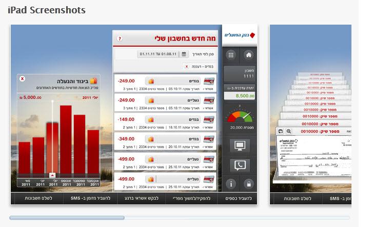 אפליקציית מובייל חדשה: פועלים HD
