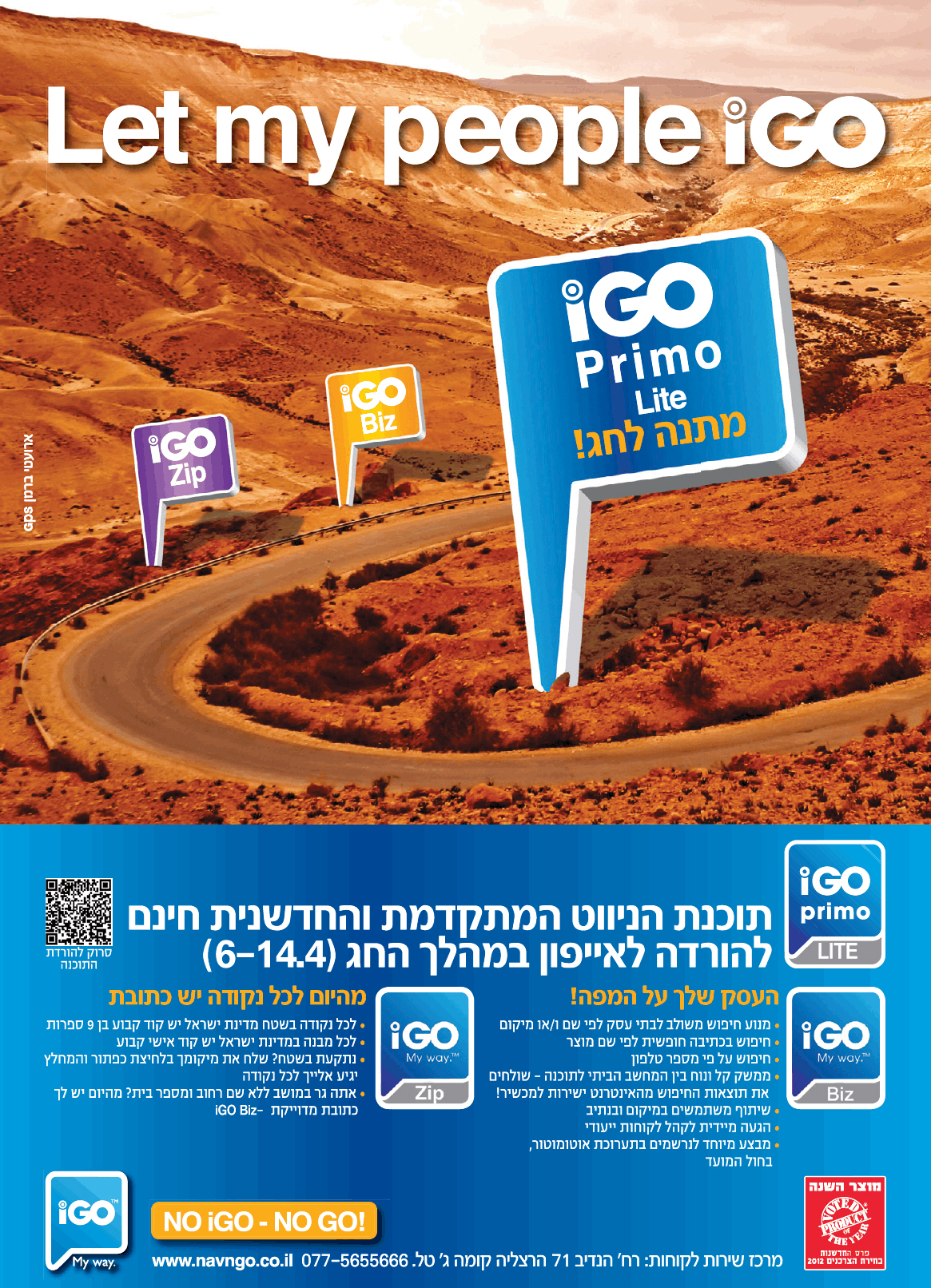iGO Primo Light בחינם