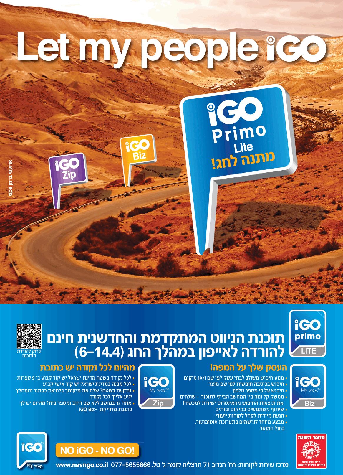 iGO Primo Light בחינם