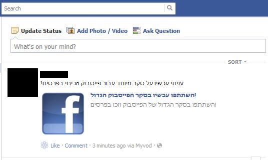 הונאת פייסבוק חדש - MyVOD