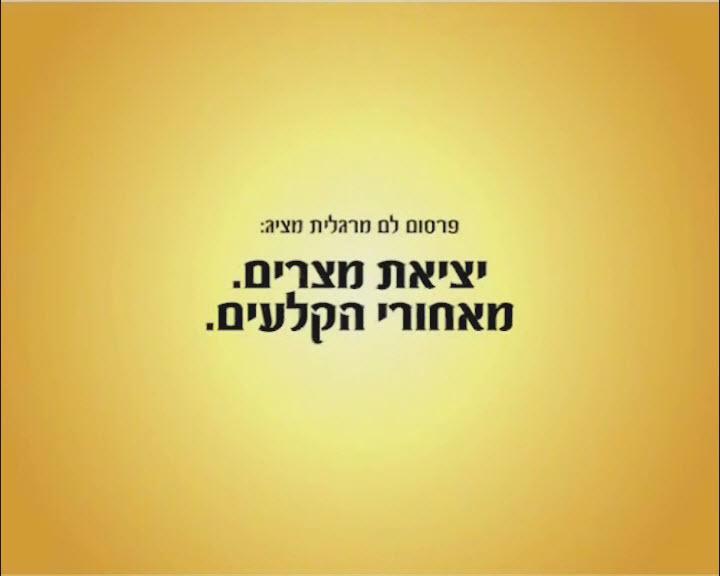 passover_v2