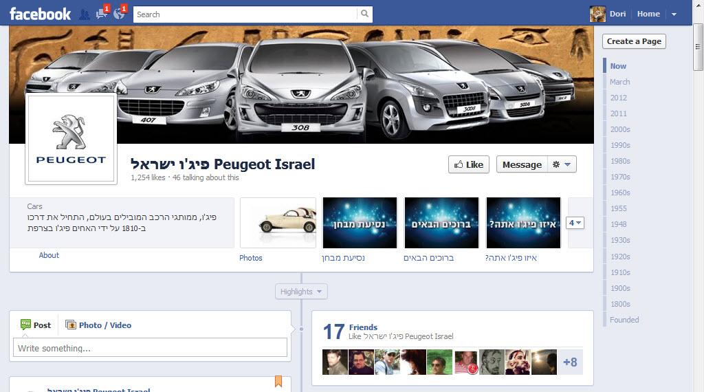 טיימליין פיג'ו ישראל בפייסבוק
