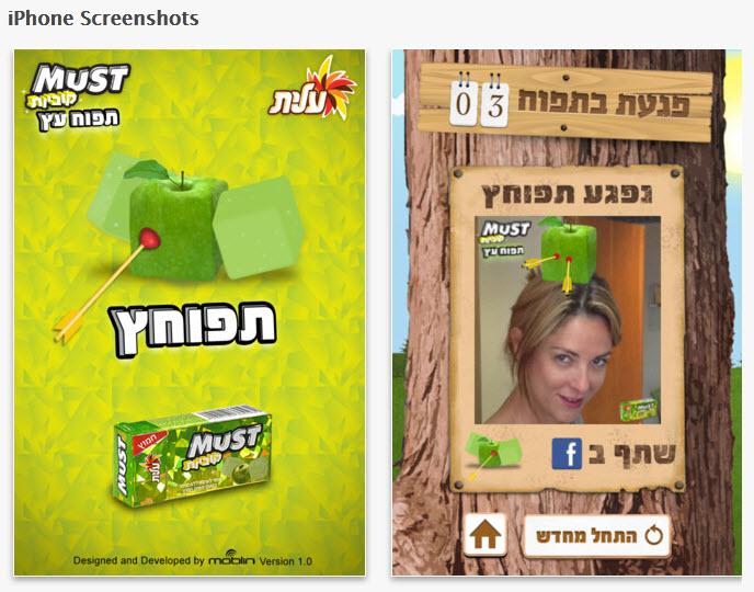 תפוחץ: משחק אייפון חדש של עלית