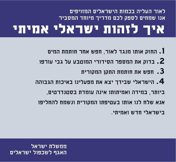 כך תזהו ישראלי אמיתי