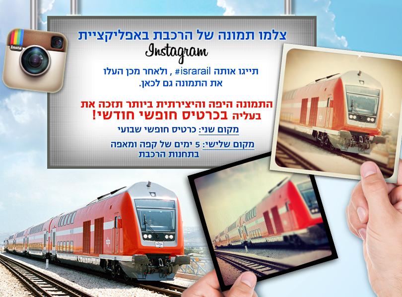 רכבת ישראל: התחנה הבאה - אינסטגרם