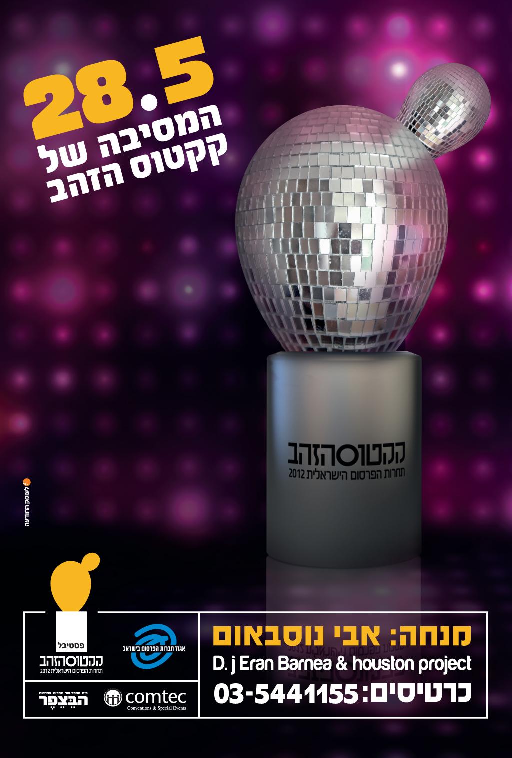 המסיבה של קקטוס הזהב 2012