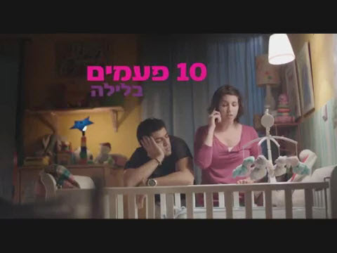 cellcom-family2012