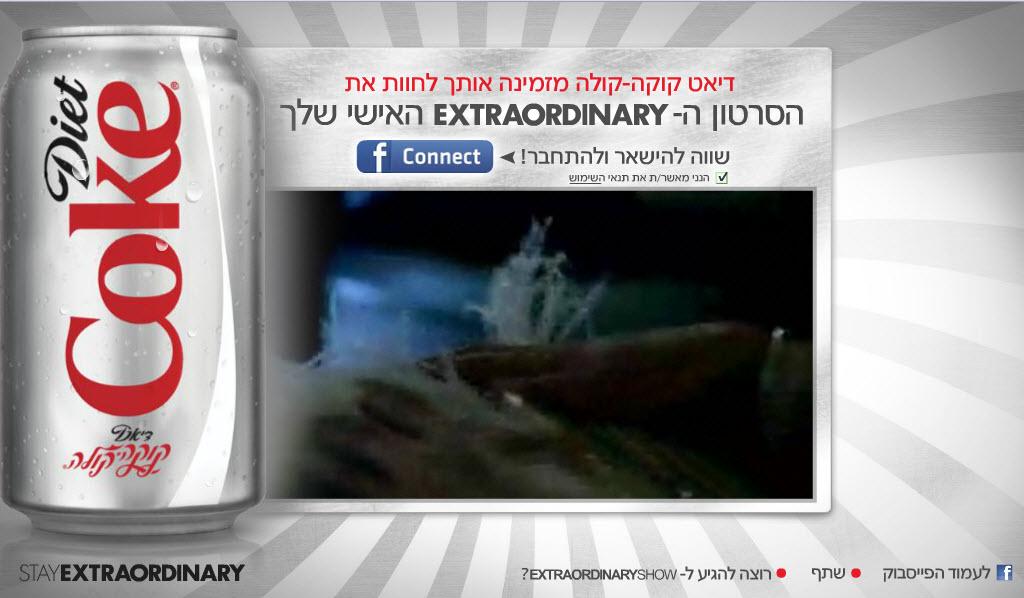 הסרטון ה-Extraordinary האישי שלכם