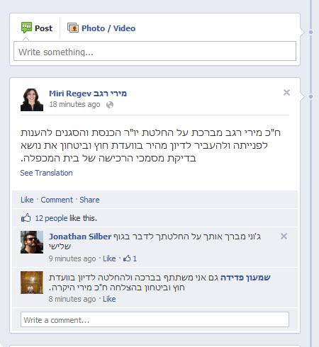 סטטוס פייסבוק: חברת הכנסת מירי רגב