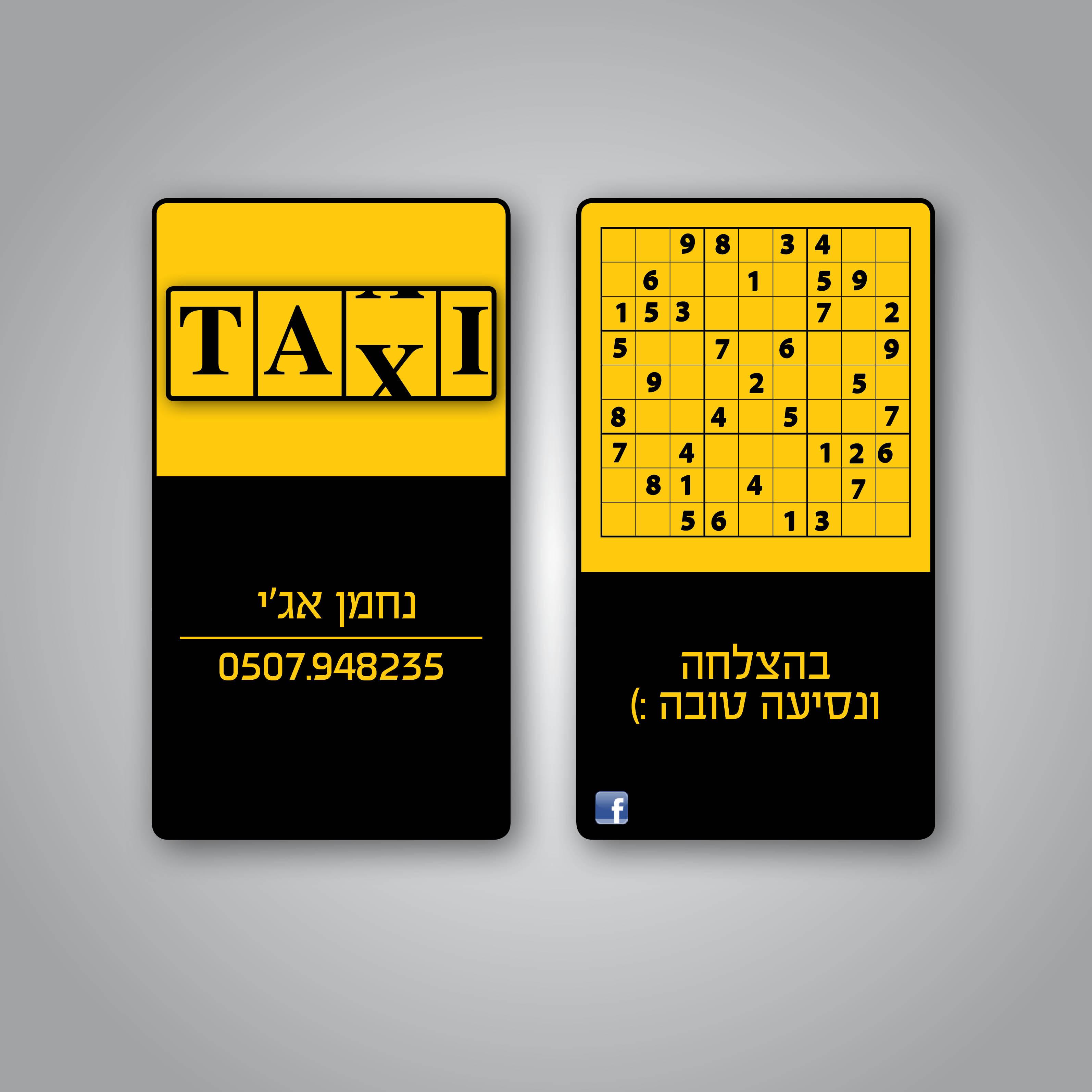 כרטיס ביקור לנהג מונית