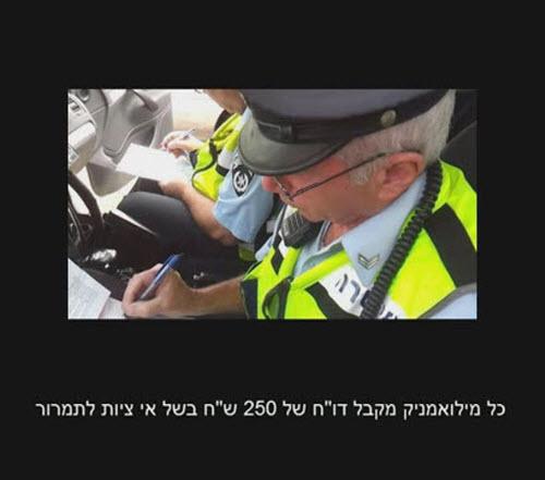 רץ ברשת: המילואימניקים נגד משטרת ישראל