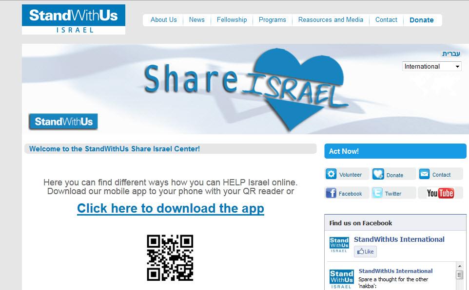 שתפו את ישראל: אפליקציה הסברתית חדשה לסמארטפון