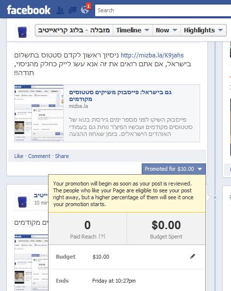 גם בישראל: פייסבוק משיקים סטטוסים מקודמים