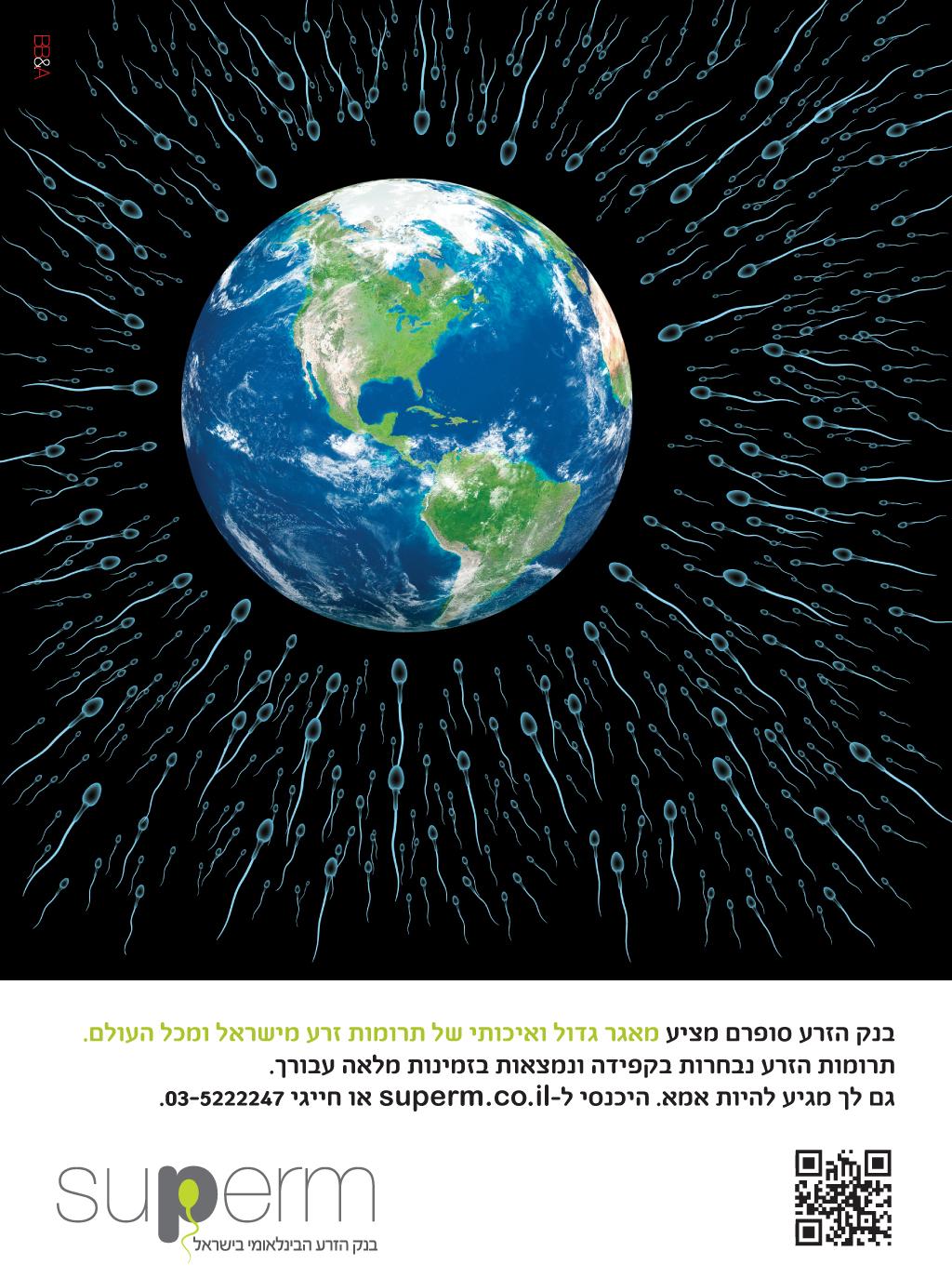 בנק הזרע הבינלאומי בישראל