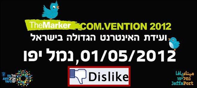 דיסלייק לועידת האינטרנט של דה מרקר