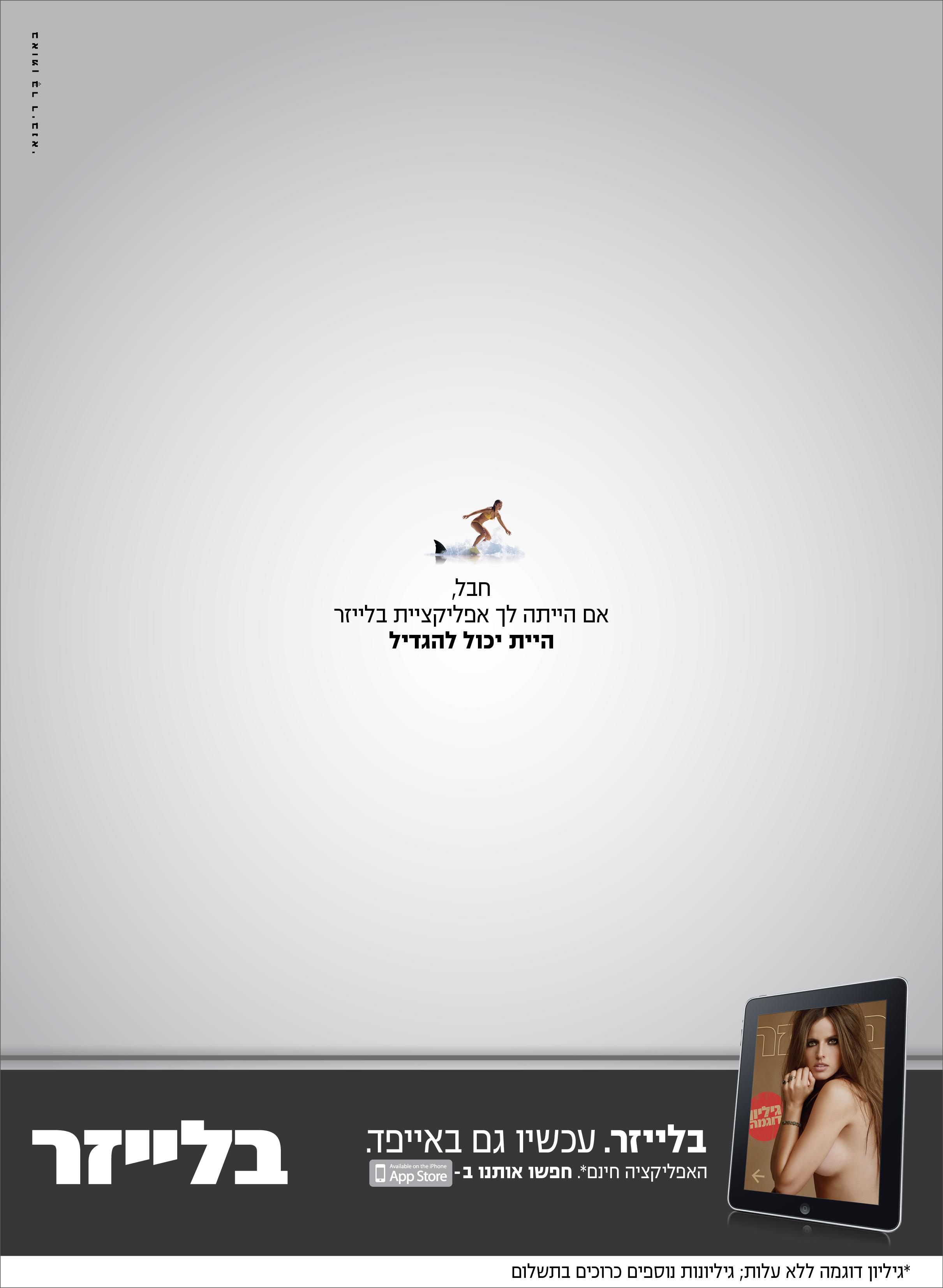 קמפיין מודעות: בלייזר, עכשיו גם באייפד