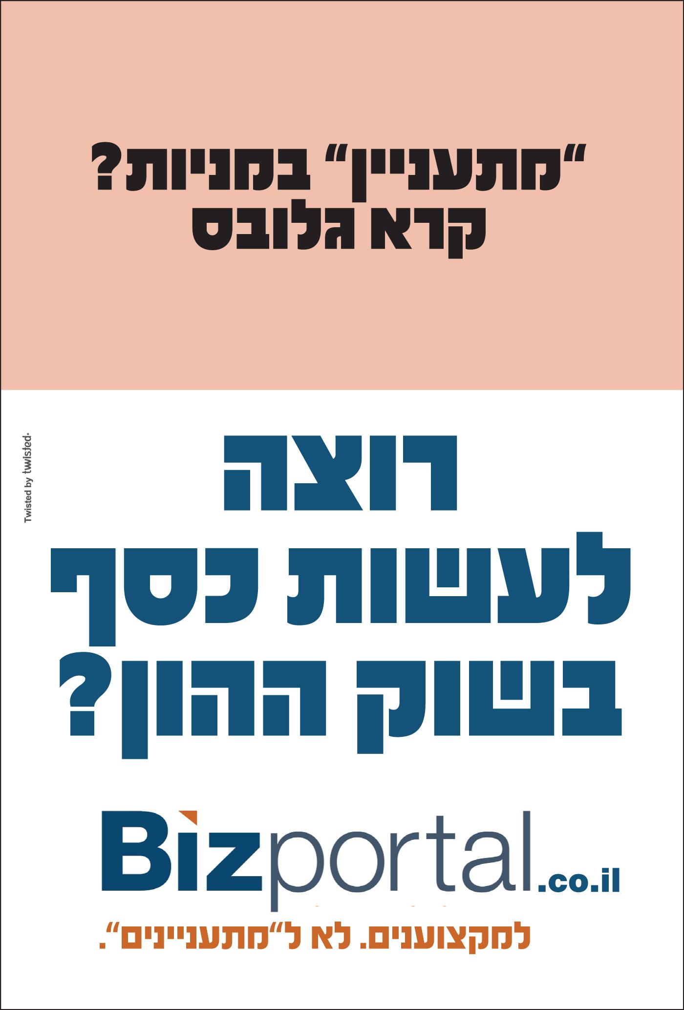 שילוט חוצות: טוויסטד בקמפיין משולב לביזפורטל - קו מנחה