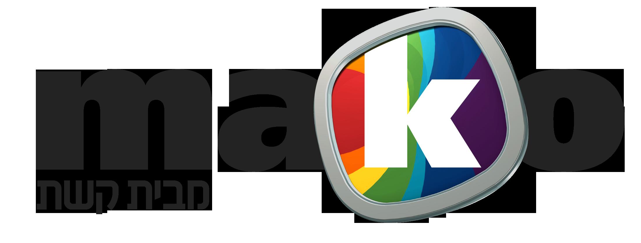 לוגו - MAKO