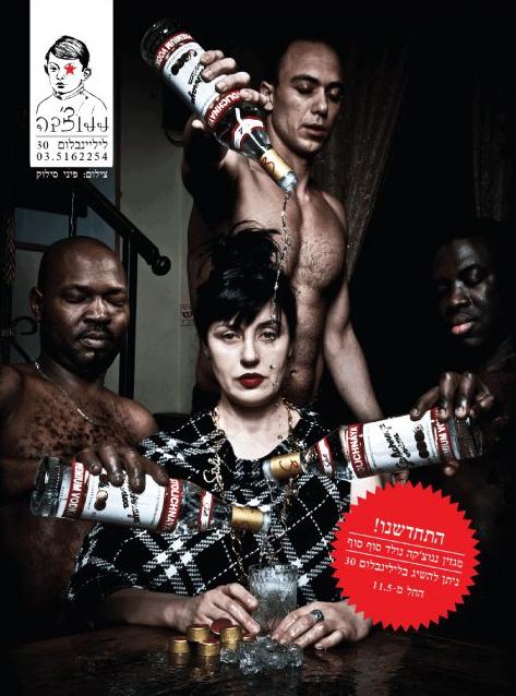 מגזין ננוצ'קה: רוצה דרינק עם סודני?