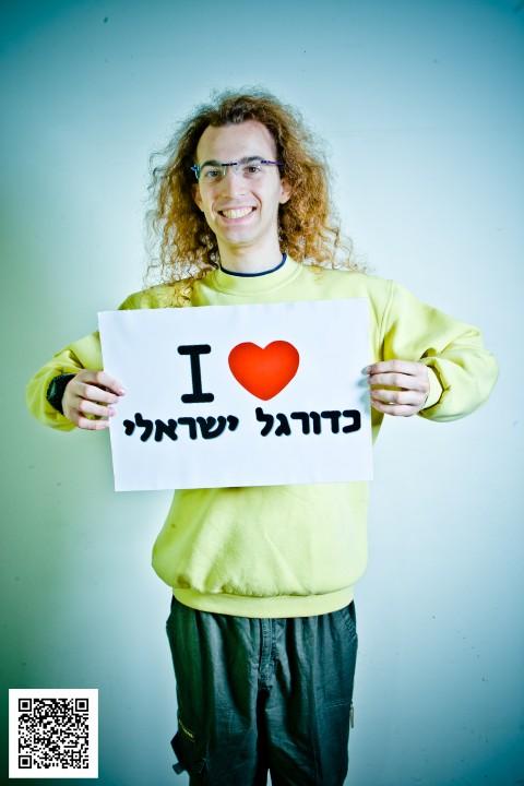 אני אוהב כדורגל ישראלי