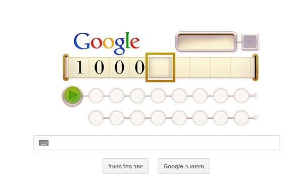 דודל אינטראקטיבי מגניב: יום הולדת 100 לאלן טיורינג