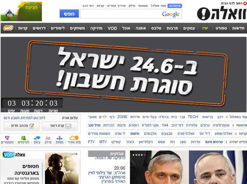ב-24.6 ישראל סוגרת חשבון!