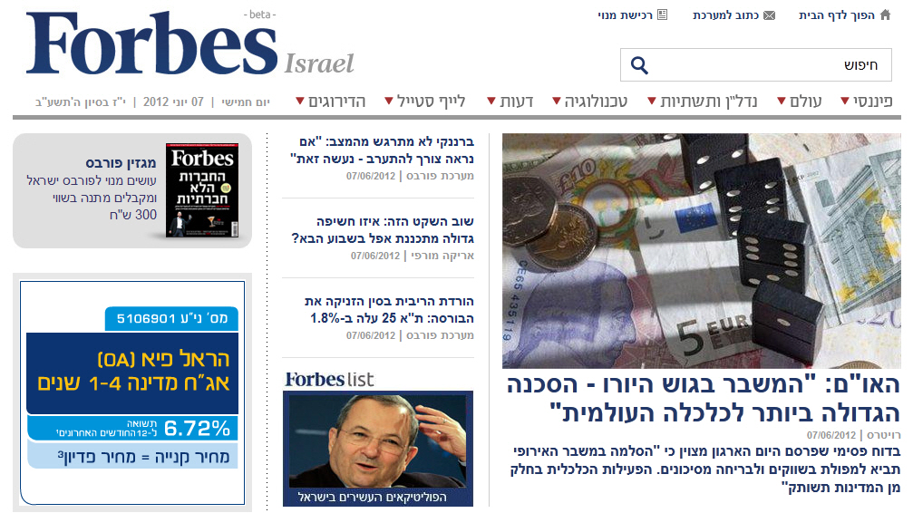האתר החדש של פורבס ישראל