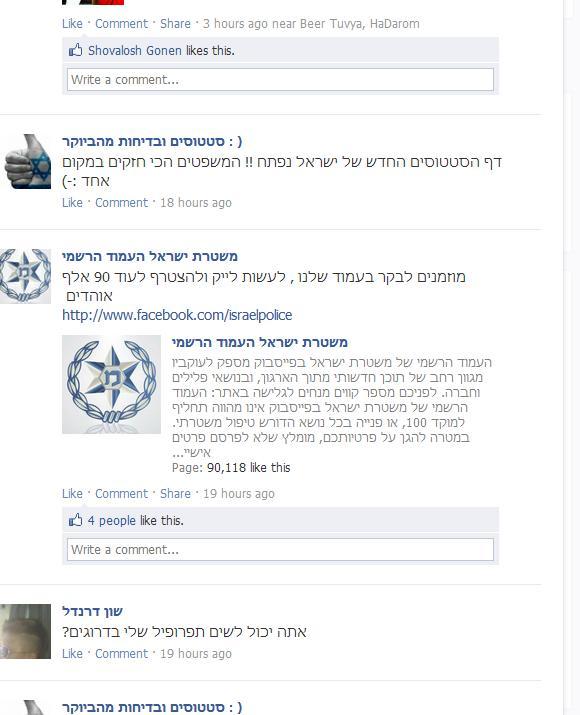 משטרת ישראל עושה ספאמינג בפייסבוק?