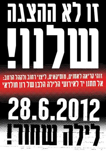 מחאה מתגלגלת בפייסבוק: מחרימים את אירועי לילה לבן בתל אביב