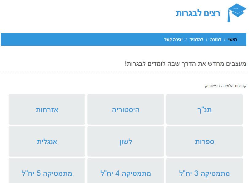 פרויקט ישראלי חינוכי מעניין: קבוצות למידה בפייסבוק