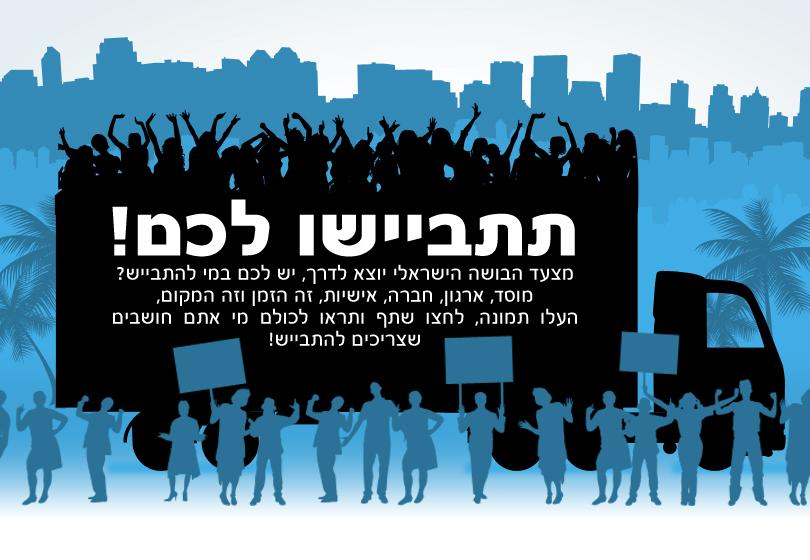 פייסבוק: תתביישו לכם! מצעד הבושה הישראלי יוצא לדרך