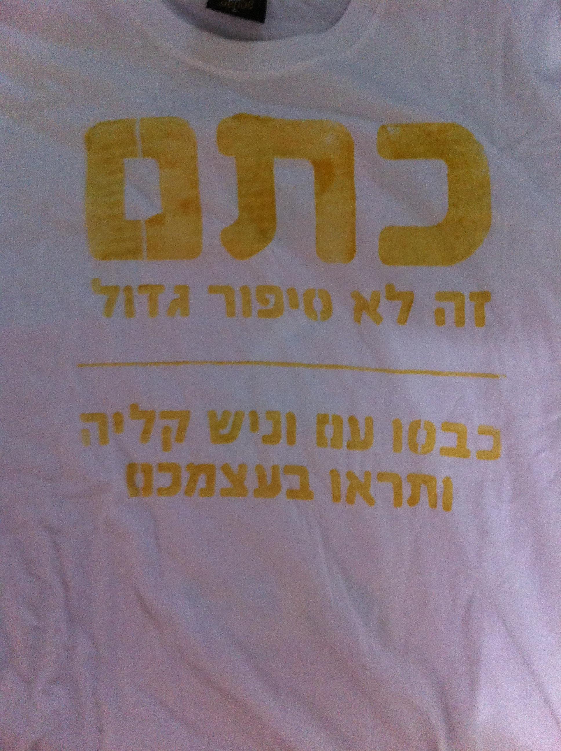 יורו ישראל מציגים: אפילו קומוניקט יכול להיות מעניין