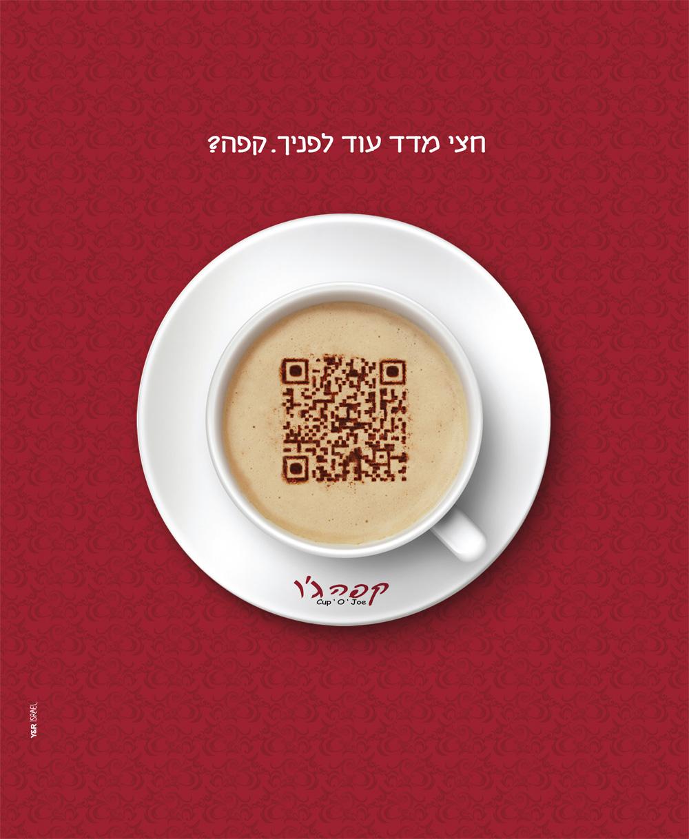 מדד המותגים 2012: מודעה מבוססת מיקום לקפה ג'ו