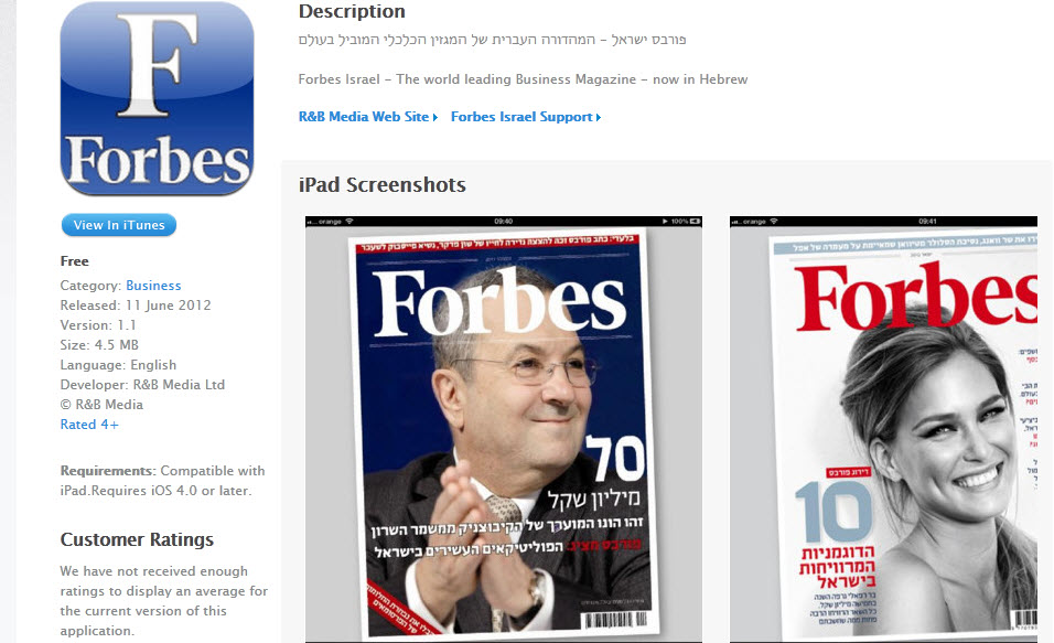 מגזין פורבס - מהיום גם באייפד