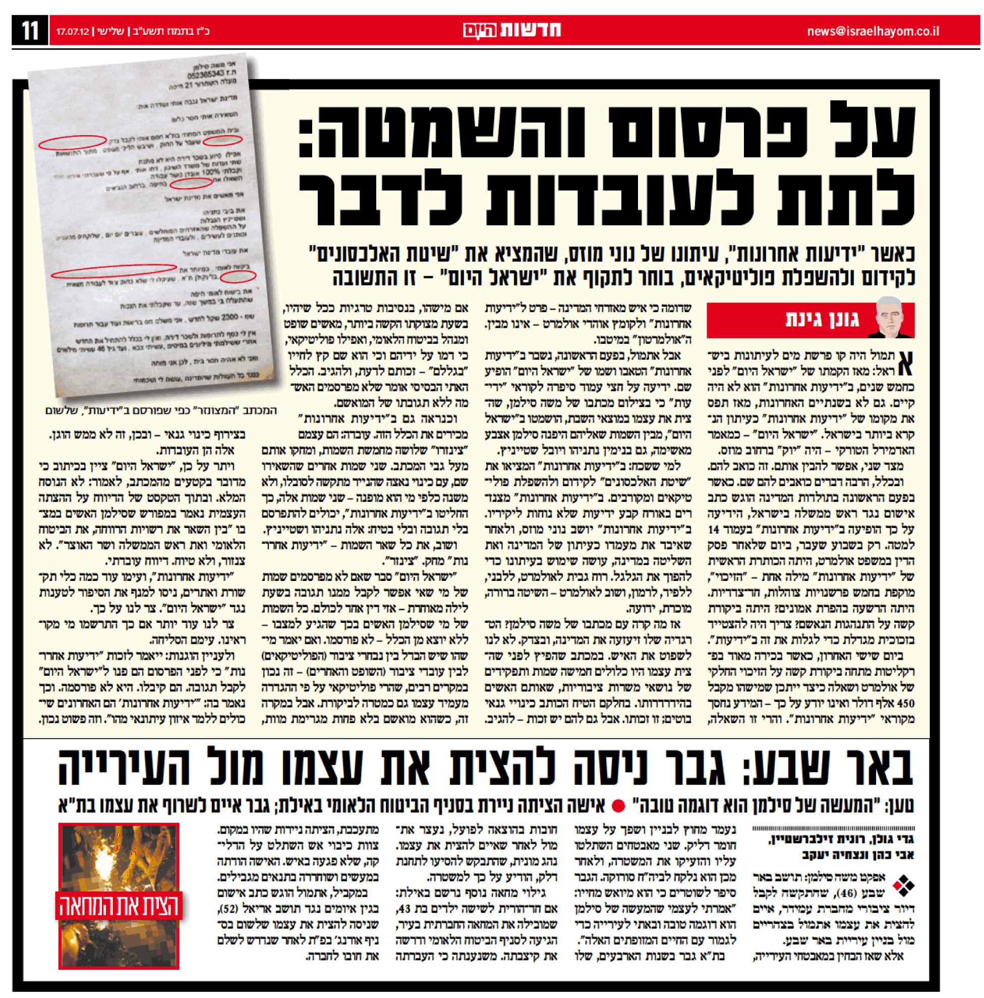 על פרסום והשמטה: ישראל היום נותנים לעובדות לדבר ונכנסים בידיעות אחרונות