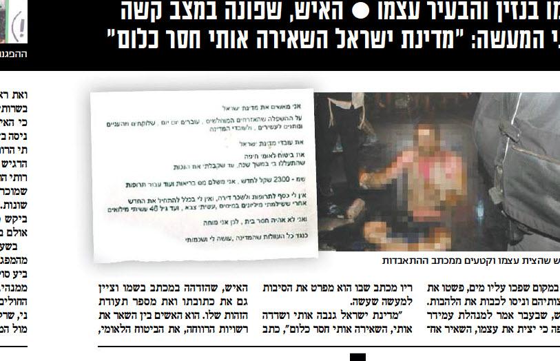 המניפולציה העיתונאית-פוליטית של ישראל היום