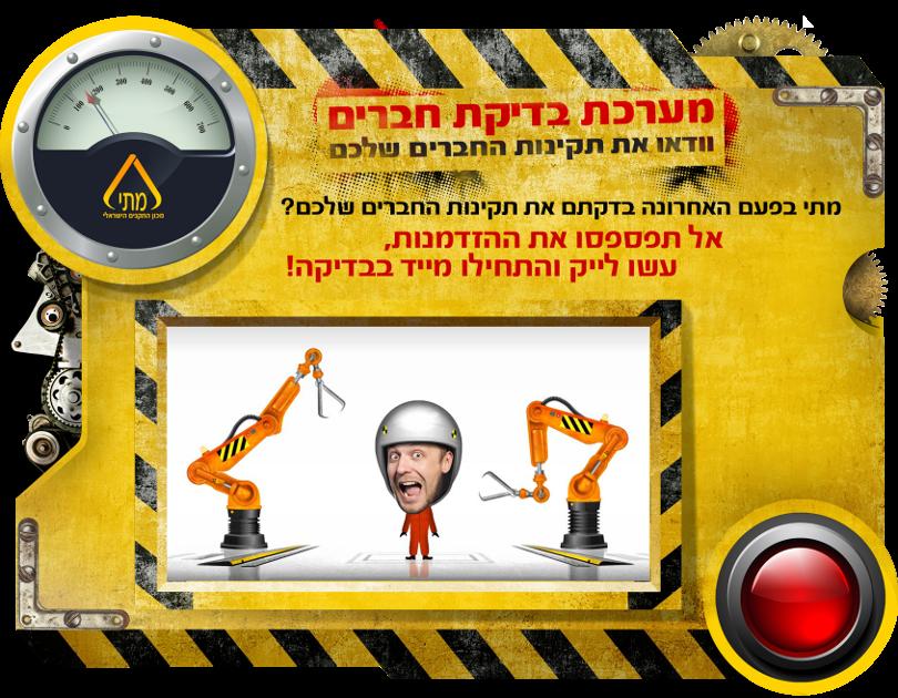 מכון התקנים הישראלי מציג: אפליקציית בדיקת חברים בפייסבוק
