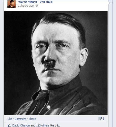 עמוד הפייסבוק של משה פרץ - נפרץ על ידי קראקר
