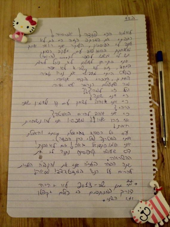 פרודיה של המכתב שהועלה על ידי עידן מטלון